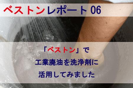 report06-top